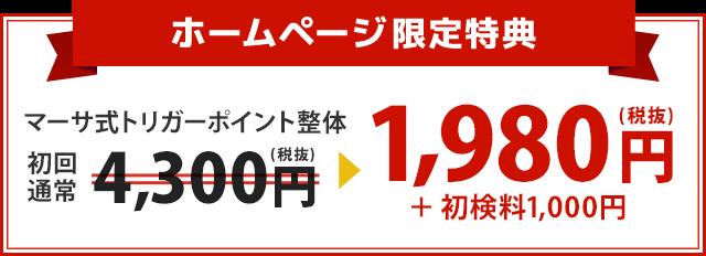 マーサ式トリガーポイントの通常初回価格4,300円が1,980円+初見料1,000円
