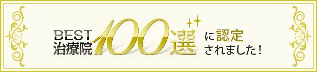 BEST治療院100選に認定されました!