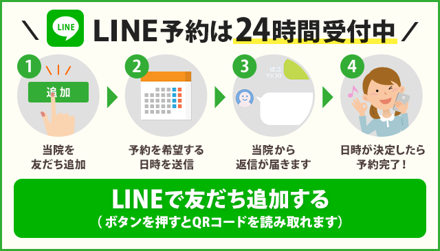【24時間受付】LINE予約はこちらから