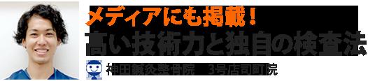 マーサメディカルグループ 神田鍼灸整骨院3号店司町院