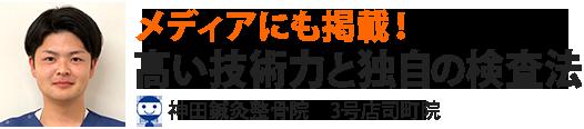 マーサメディカルグループ 神田鍼灸整骨院3号店 司町院
